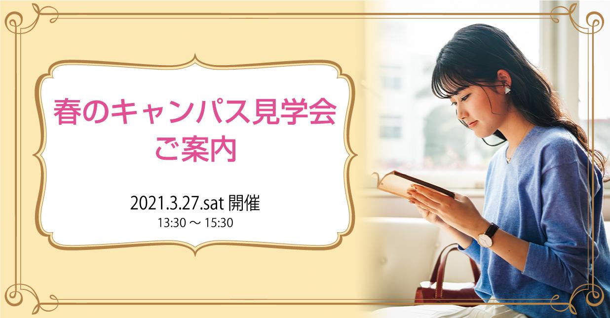 長崎女子短期大学 春のキャンパス見学会