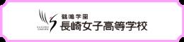 長崎女子高等学校Webサイトバナー