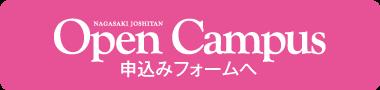 長崎女子短期大学 オープンキャンパス2021 申込フォームボタン