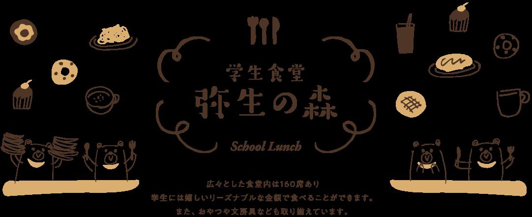 学生食堂 弥生の森 School Lunch